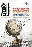 創 (つくる) 2011年 04月号 [雑誌]