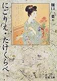 にごりえ・たけくらべ (岩波文庫 緑25-1)