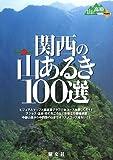 関西の山あるき100選 (山あるきナビ―山と高原地図PLUS)
