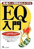 職場の人間関係をよくするEQ入門―「こころの総合知能」を高める14のケーススタディ