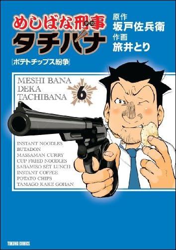 めしばな刑事タチバナ 6 (トクマコミックス)