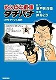 めしばな刑事タチバナ 6 [ポテトチップス紛争] (トクマコミックス)