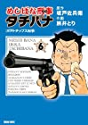 めしばな刑事タチバナ 第6巻 2012年08月04日発売