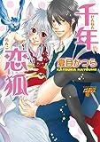 千年恋狐 (ジュネットコミックス ピアスシリーズ)