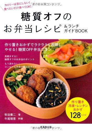 糖質オフのお弁当レシピ&ランチガイドBOOK (食で元気!)