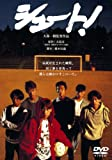 シュート! [DVD]