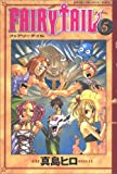 FAIRY TAIL 5 (少年マガジンコミックス)