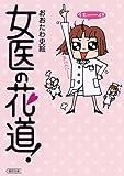 女医の花道! (朝日文庫 お 57-1)