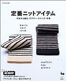 定番ニットアイテム―今日から編む、マフラー・キャップ・手袋