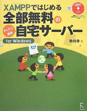 XAMPPではじめる全部無料のかんたん+最新自宅サーバーfor Windows
