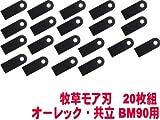 牧草モアー刃(牧草モア)草刈り機 替刃 自走式 オーレック・共立 BM90用 20枚