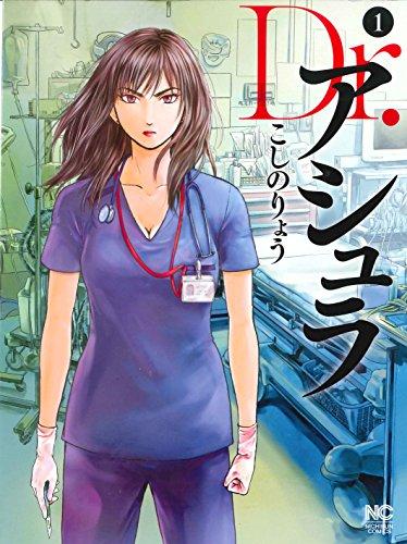 Dr.アシュラ(1) (ニチブンコミックス)