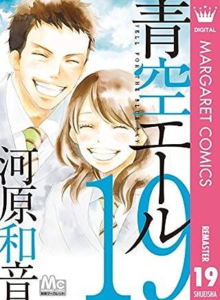 青空エール リマスター版 19 (マーガレットコミックスDIGITAL)