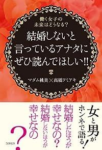 結婚しないと言っているアナタにぜひ読んでほしい!!――働く女子の未来はどうなる?