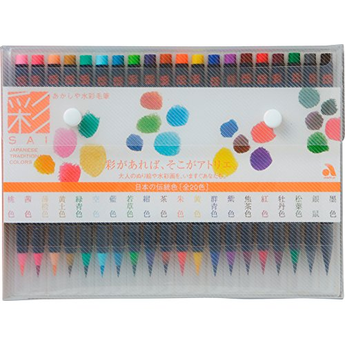 Akashiya Sai Watercolor Brush Pen - 20 Color Set (1, DESIGN 1) (Japanese Colors compare prices)