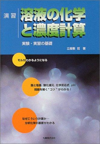 演習溶液の化学と濃度計算