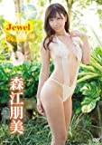 森江朋美 Jewel[DVD]