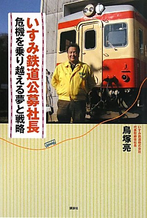 いすみ鉄道公募社長