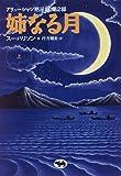 姉なる月 (上) (アリューシャン黙示録 (第2部))