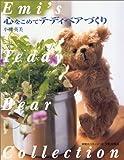 心をこめてテディベアづくり (Emi's Teddy bear collection)