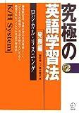 究極の英語学習法K/Hシステム―発展編 ロジカル・リスニング