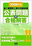 第二種電気工事士技能試験出題番号3