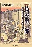 探訪・蔦屋重三郎—天明文化をリードした出版人