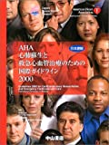 AHA心肺蘇生と救急心血管治療のための国際ガイドライン2000 日本語版