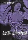 日本怪奇幻想紀行〈4之巻〉芸能・見世物録