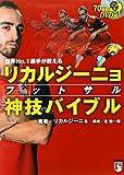 世界No.1選手が教えるリカルジーニョフットサル神技バイブル (DVD付) (FUTSAL NAVI SERIES 15)