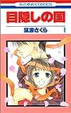 目隠しの国 (1) (花とゆめCOMICS)