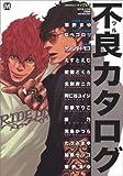 不良カタログ (MARBLE COMICS カタログシリーズ VOL. 9)