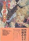 百鬼夜行抄 第13巻 2005年07月20日発売