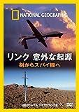 ナショナル ジオグラフィック〔DVD〕 リンク 意外な起源 剣からスパイ機へ