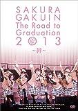 さくら学院 The Road to Graduation 2013 ~絆~ [DVD]