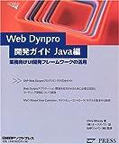 WEB DYNPRO開発ガイド JAVA編 (SAP公式解説書)