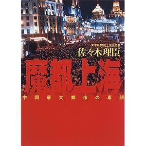 魔都上海―中国最大都市の素顔