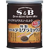 S&B ブラウン缶 デミグラミックス 200g×2個
