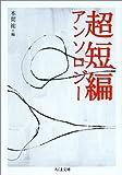 超短編アンソロジー (ちくま文庫)