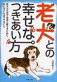 老犬との幸せなつきあい方―愛犬が元気で快適に暮らすために、飼い主さんができること