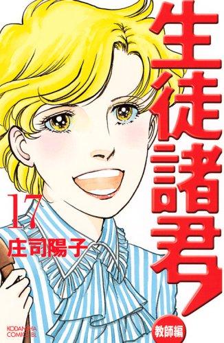 生徒諸君! 教師編 17 (17) (Be・Loveコミックス)