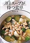豆とスープが待つ食卓―簡単だけど豊かなスペインの台所仕事