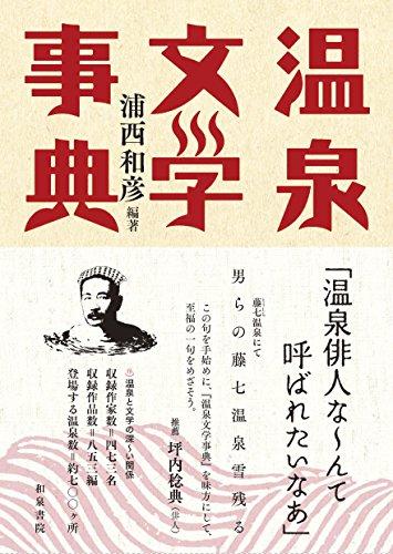 温泉文学事典