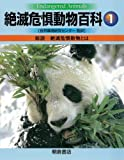 絶滅危惧動物百科1
