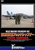 MCAS岩国フレンドシップデー [DVD]