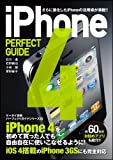 iPhone 4 PERFECT GUIDE (�ѡ��ե����ȥ����ɥ��꡼��)