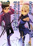 テイルズ オブ シンフォニア-ラタトスクの騎士- 世界の願い3 (ファミ通文庫)