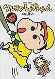 クレヨンしんちゃん (Volume4) (Action comics)