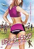 チアリーダー・キャンプ [DVD]