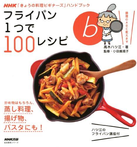 ビギナーズ|料理家レシピ満載【みんなのきょうの …